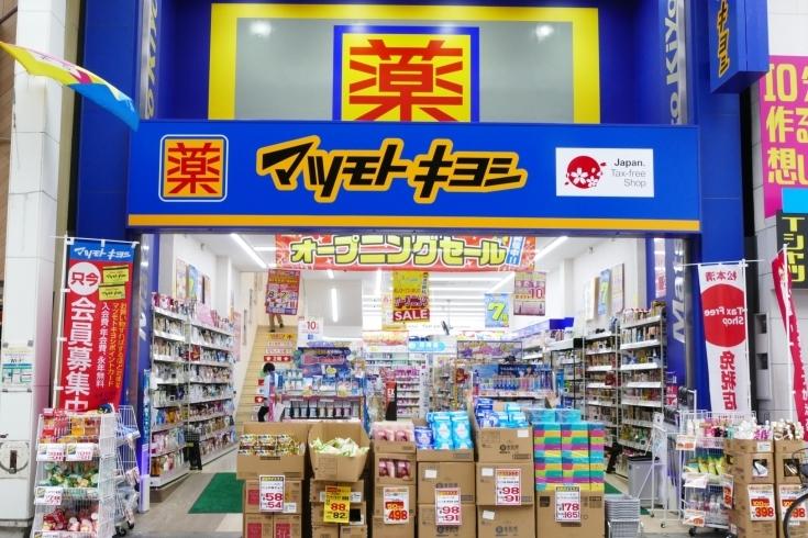 マツモトキヨシ帯屋町店(薬局・ドラッグストア) | まいぷれ[高知]