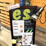 Kitchen es(エス)