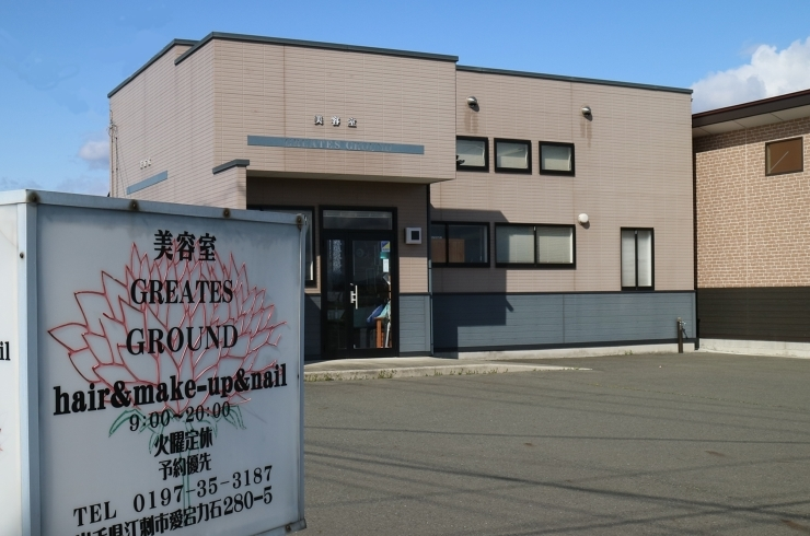 「GREATES GROUND kaui」髪と身体に優しい美容室 GREATES GROUND kaui