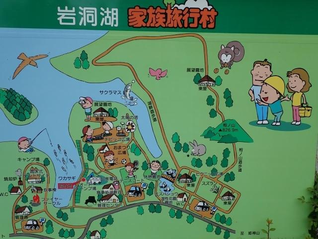 村 家族 旅行 岩洞 湖