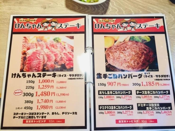 宮崎 市 けん ちゃん ステーキ