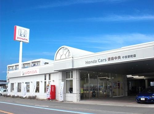 ホンダカーズ徳島中央 中吉野町店 | とくしま赤ちゃんの駅 | まいぷれ ...