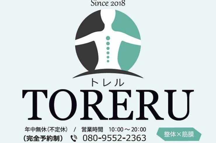 TORERU(トレル)