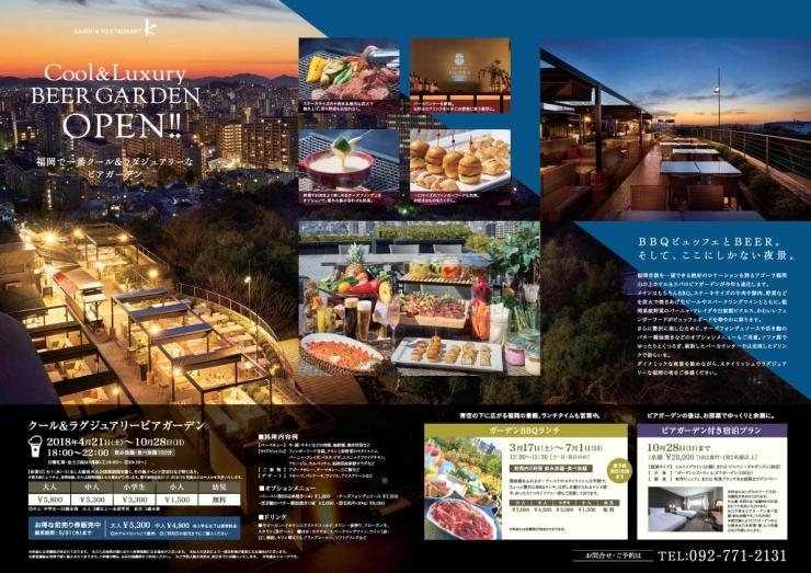 【ダイナミックな夜景を眺めながら過ごす贅沢な時間】アゴーラ福岡山の上ホテル&スパ「ガーデンレストランk」/クール&ラグジュアリービアガーデン2018