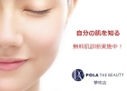 POLA THE BEAUTY 夢咲店