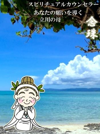 沖縄 霊感