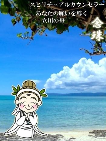 霊感 沖縄