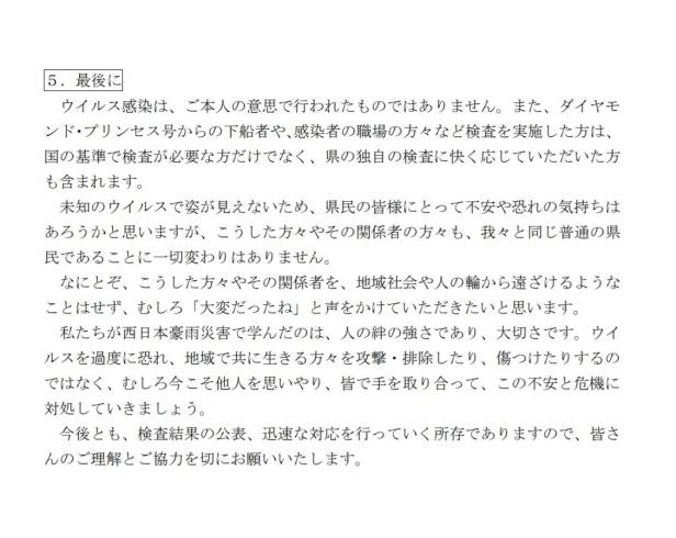 愛媛 県 コロナ ニュース