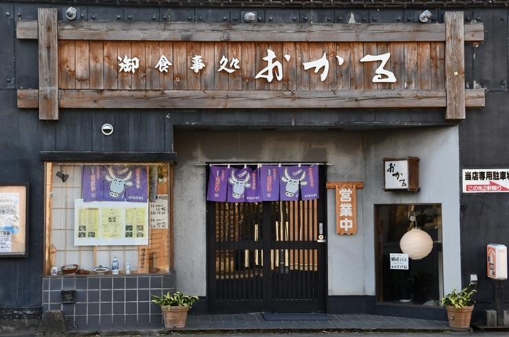 和風レストラン おかる【前沢】
