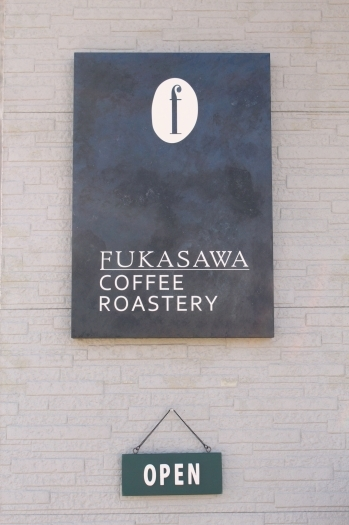 「FUKASAWA COFFEE ROASTERY」