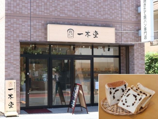 一 本堂 店舗 食パン