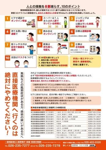 県 市 感染 者 上田 長野 コロナ