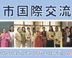 狭山市国際交流協会 Sayama International Friendship Association (SIFA)