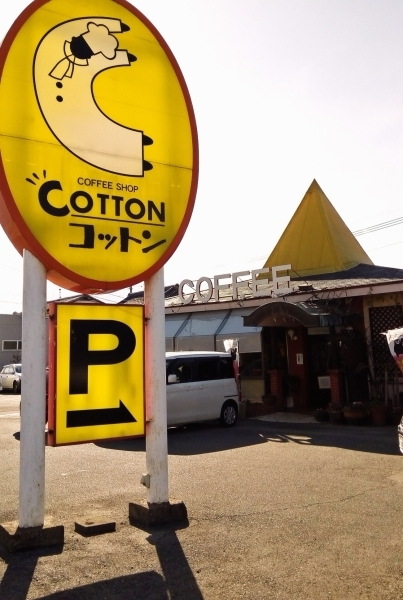 cafe&restaurant COTTON(コットン)