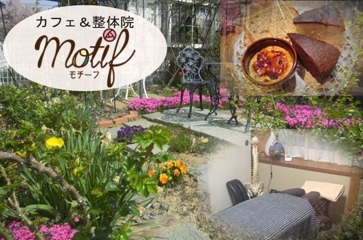 カフェ&整体院モチーフ【一関市】