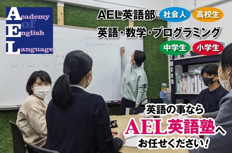 AEL(アエル)英語塾(学習塾・予備校) | まいぷれ[岩国・柳井・周防 ...
