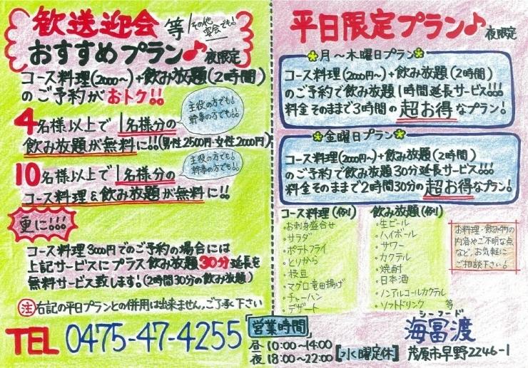 ■お食事処 海冨渡