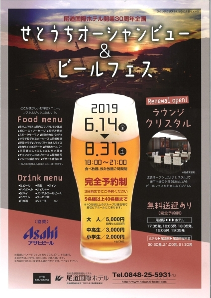 尾道国際ホテルせとうちオーシャンビュー&ビールフェス