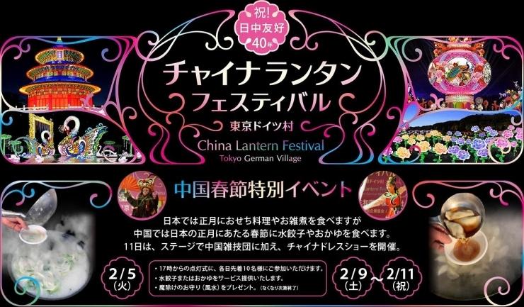 東京ドイツ村 チャイナランタン フェスティバル