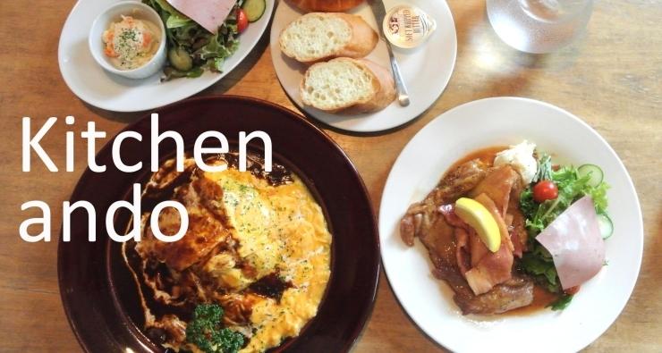 Kitchen ando(キッチン アンドウ)