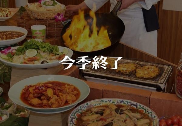 【アジア料理とビール8銘柄を楽しめる】福岡サンパレス ホテル&ホール 1Fレストラン&カフェ Lagoon/納涼ビアホール~炸裂!アジアンパワー~