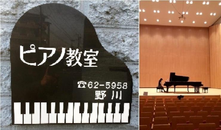 野川ピアノ教室