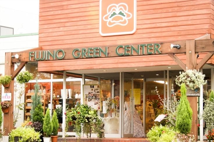 藤野グリーンセンター