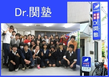 Dr.関塾さいわい校