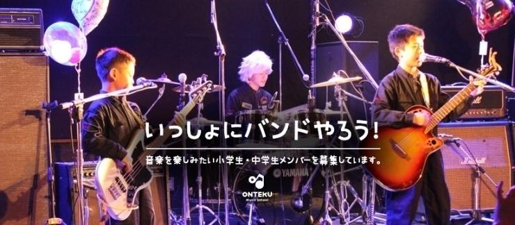 ONTEKU音楽教室(オンテク音楽教室)