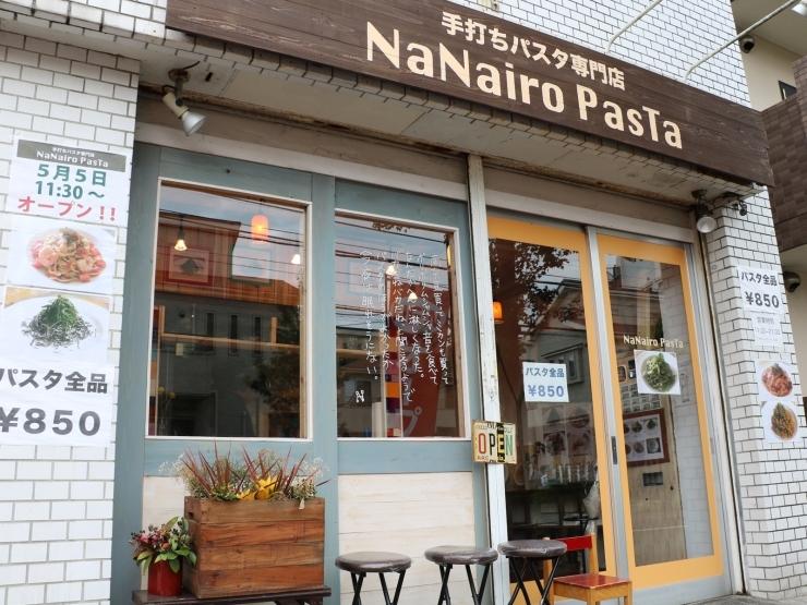NaNairo PasTa(ナナイロパスタ)