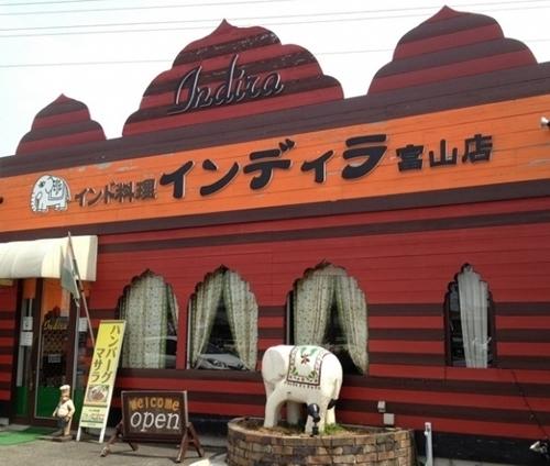インド料理 インディラ富山店