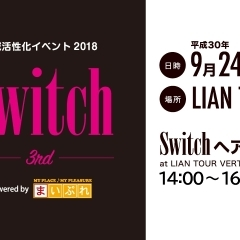 Switch 3rd powered by まいぷれ ヘアショー出演美容室紹介