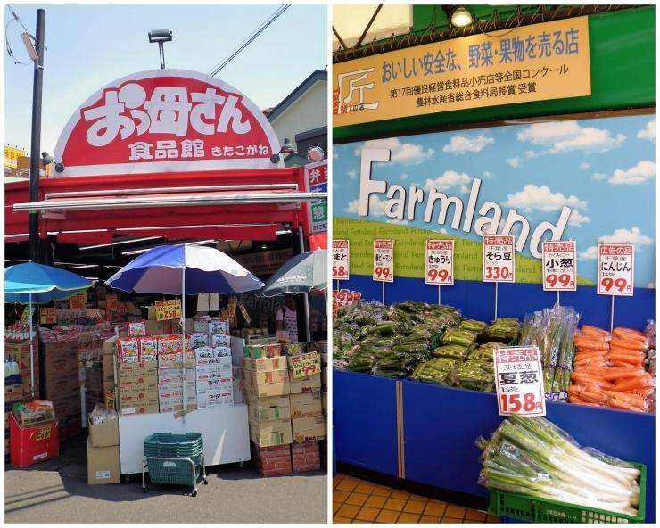 食品館 おっかさん北小金駅前店