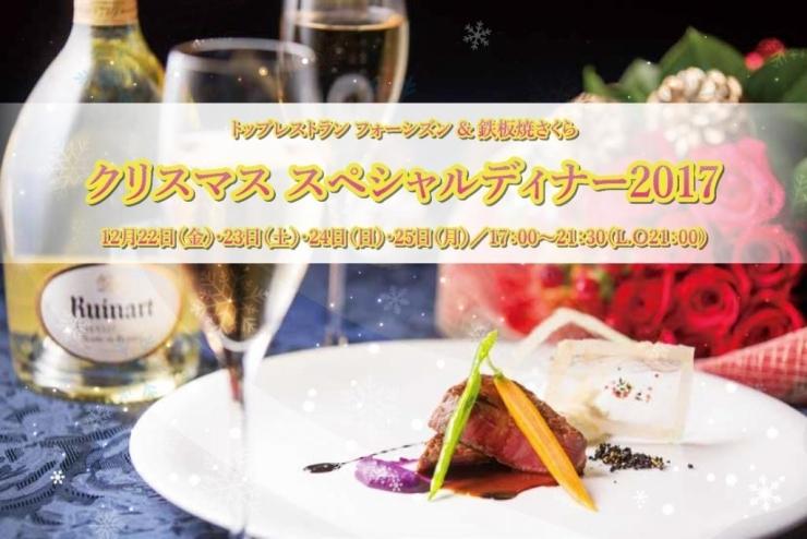 フォーシーズン&鉄板焼さくら/一流ホテルのクリスマス限定の贅沢なディナーコースが味わえます。