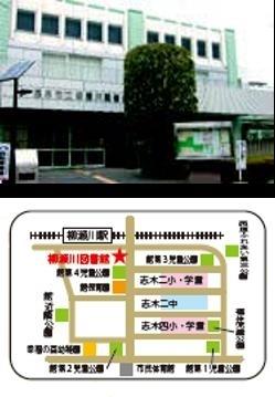 志木 市 図書館