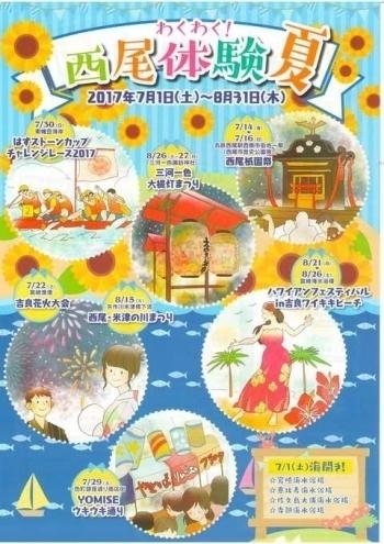 西尾市 おでかけスポット17選!2017夏