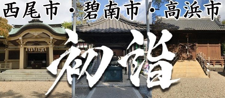 西尾市・碧南市・高浜市の初詣特集【2018年】