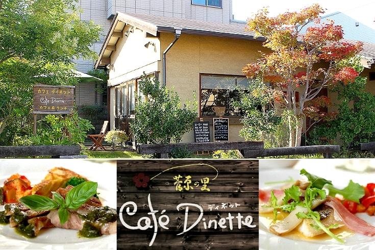 菅原の里 Cafe Dinette(カフェディネット)
