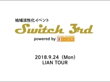 Switch 3rd powered by まいぷれ 2018.9.24(Mon)