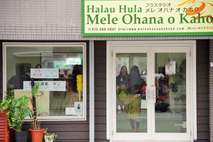 メレ オハナ・オ・カホク京都スタジオ