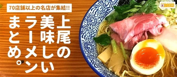 上尾の美味しいラーメン 絶対食べたい人気店【70店以上掲載】