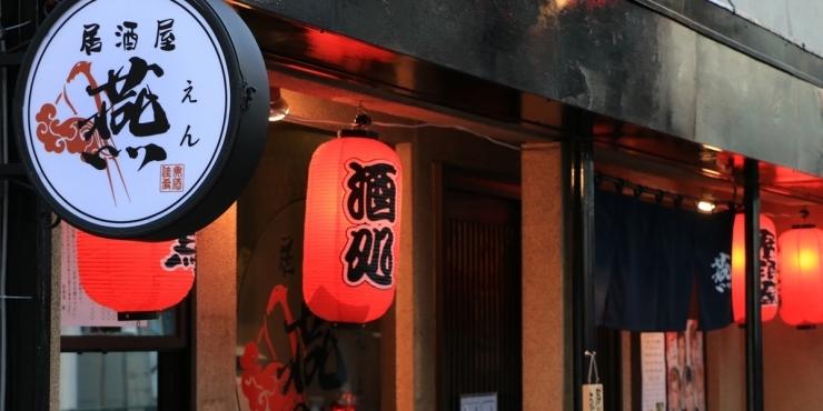居酒屋 燕(えん)