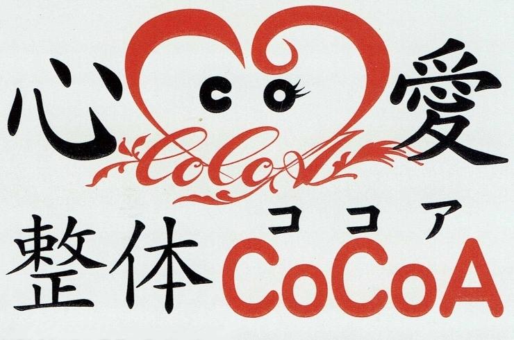 整体COCOA(ココア)【一関市】