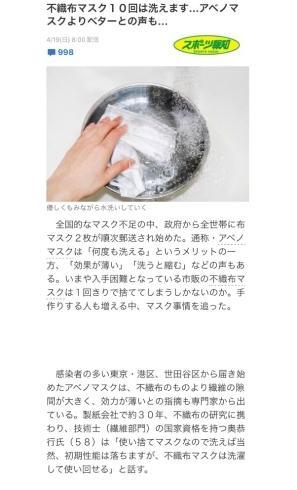 不織布 マスク 再 利用
