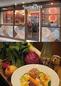 自然派レストラン グレイト GR・8