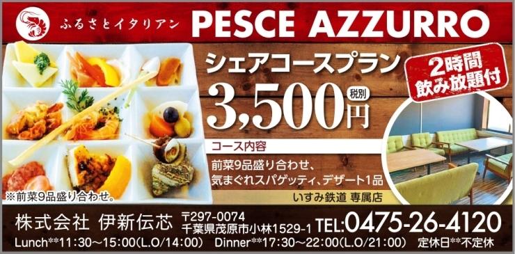 ふるさとイタリアン PESCE AZZURRO
