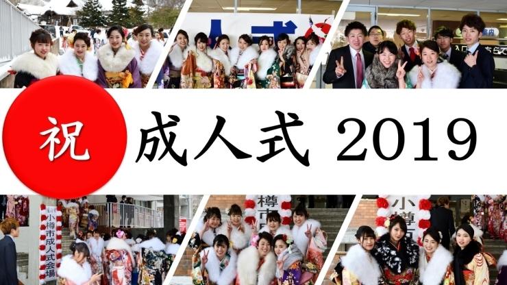 平成31年 小樽市 〇祝〇 成人式】新成人の皆さんおめでとうございます ...