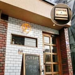 【鷺洲】FLY BOY BURGER&COFFEE (2020.2.22オープン)