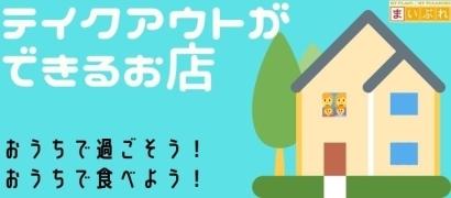 江東 区 テイクアウト