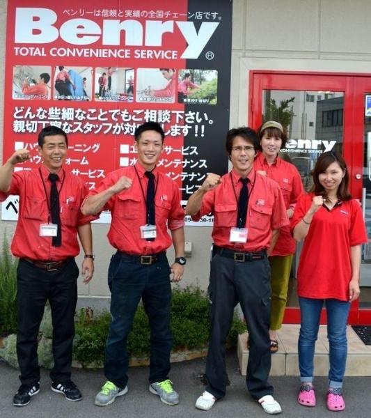 ベンリー 久留米野中町店